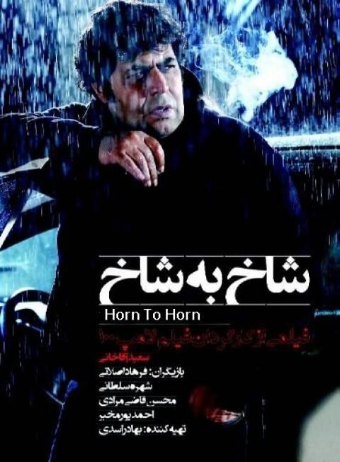 دانلود فیلم ایرانی شاخ به شاخ