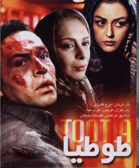 دانلود فیلم ایرانی بسیار زیبا طوطیا