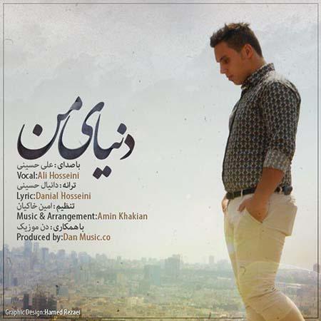 دانلود آهنگ جدید لی حسینی به نام دنیای من