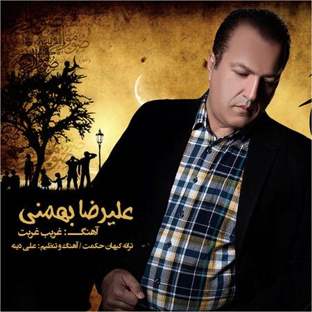 دانلود آهنگ جدید علیرضا بهمنی به نام غریب غربت