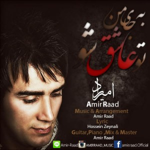Amir Raad - To Ashegh Sho