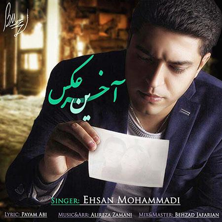 Ehsan Mohammadi - Akharin Ax