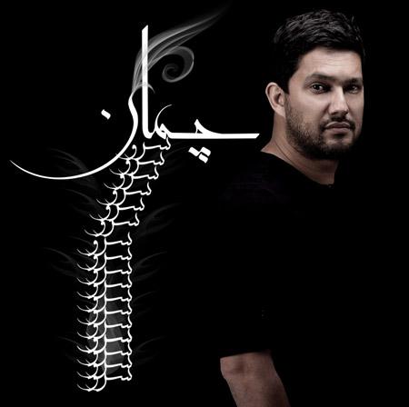 Hamed Behdad - Sarve Chaman