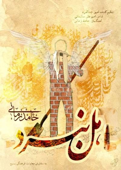 Hamed-Zamani-Ahle-Nabard
