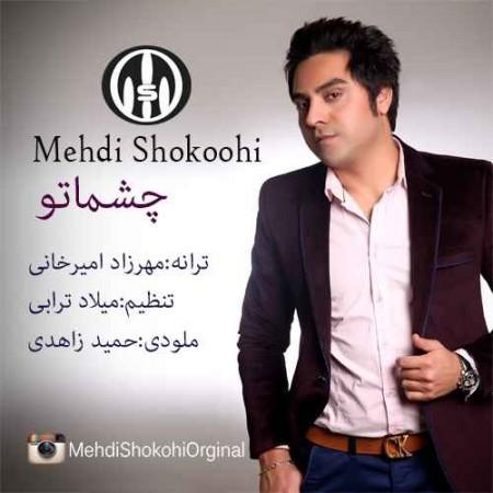 Mehdi-Shokoohi-Cheshmato