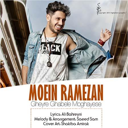 دانلود آهنگ جدید معین رمضان به نام غیره قابل مقایسه