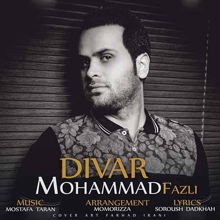 دانلود آهنگ جدید محمد فضلی به نام دیوار