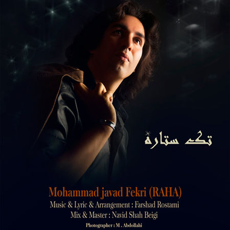 دانلود آهنگ جدید محمدجواد فکری به نام تک ستاره