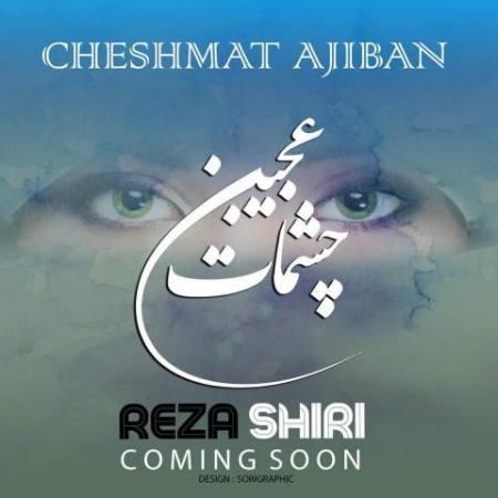 Reza Shiri Cheshmat Ajiban