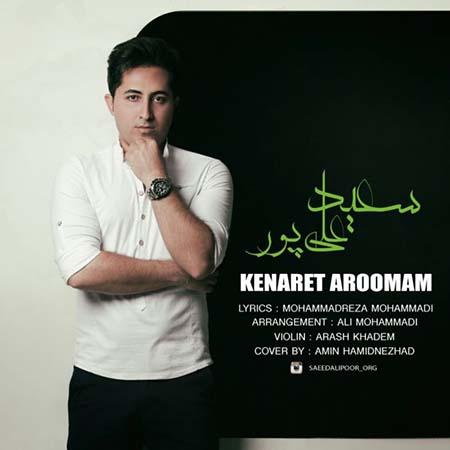 دانلود آهنگ جدید سعید علیپور به نام کنارت آرومم