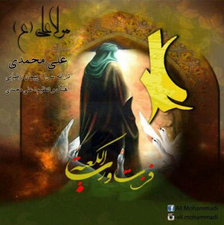 دانلود آهنگ جدید علی محمدی به نام مولا علی (ع)