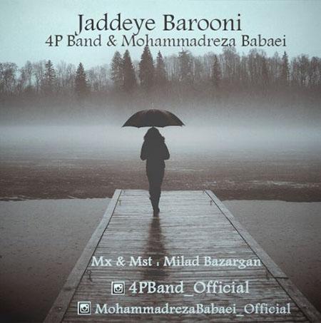دانلود آهنگ جدید محمدرضا بابایی به نام جاده ی بارونی
