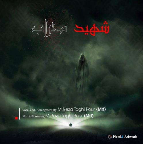 دانلود آهنگ جدید محمدرضا تقی پور به نام امام علی