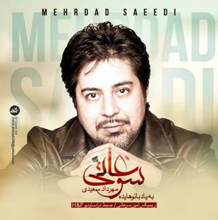 دانلود آهنگ جدید مهرداد سعیدی به نام سوغاتی