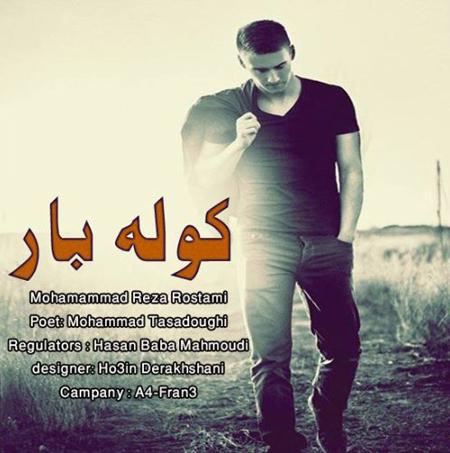دانلود آهنگ جدید محمد رضا رستمی به نام کوله بار