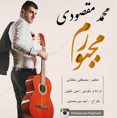 دانلود آهنگ جدید محمد مقصودی به نام مجبورم