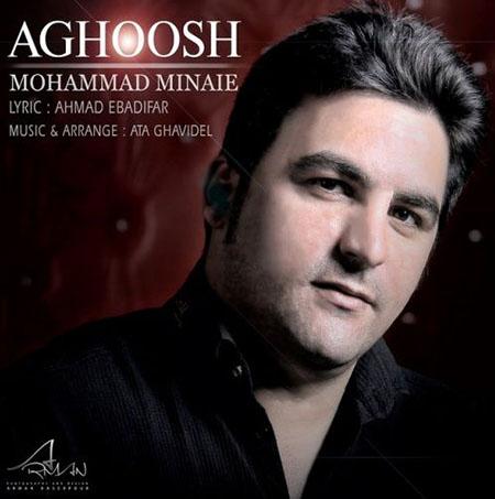 دانلود آهنگ محمد مینایی به نام آغوش