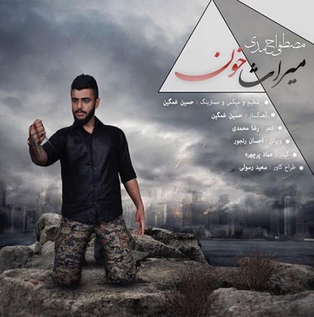 دانلود آهنگ جدید مصطفی احمدی به نام میراث خون