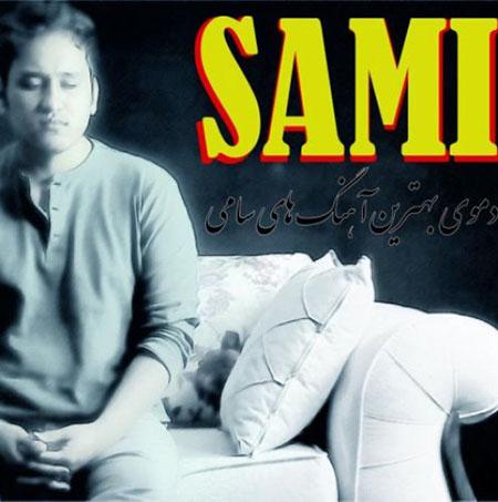 دانلود دمو جدید از بهترین آهنگ های سامی