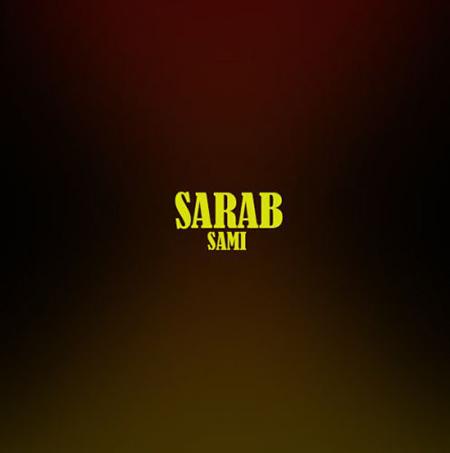 دانلود آهنگ جدید سامی به نام سراب