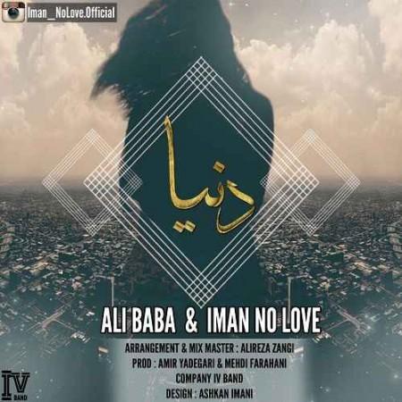 Ali-Baba-Iman-No-Love-Donya-450x450