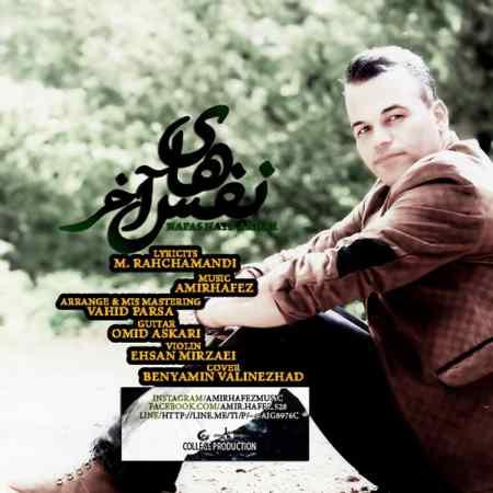 Amir Hafez - Nafashay Akhar