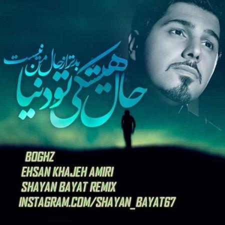 Ehsan-Khajeamiri-Boghz-Shayan-Bayat-Remix-450x450