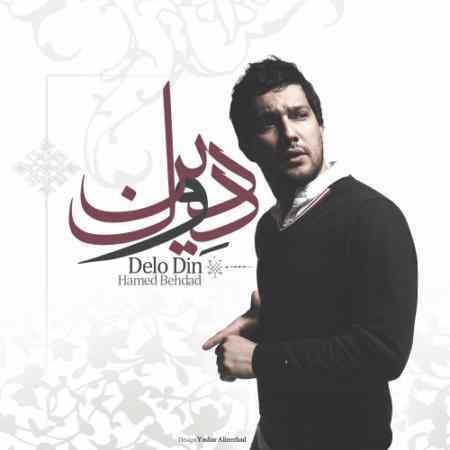 Hamed Behdad - Delo Din