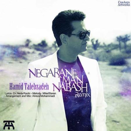 Hamid-Talebzadeh-
