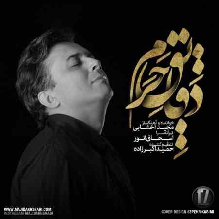 Majid Akhshabi - Daghayeghe Haram