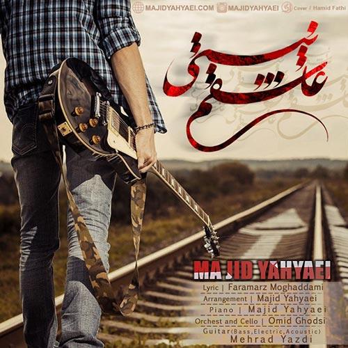 Majid-Yahyaei-Ashegham-Nisti