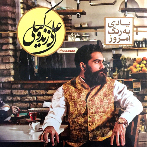 Ali-Zand-Vakili-Yadi-Be-Rang-Emrooz1