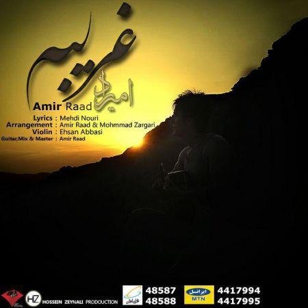 Amir Raad - Gharibe