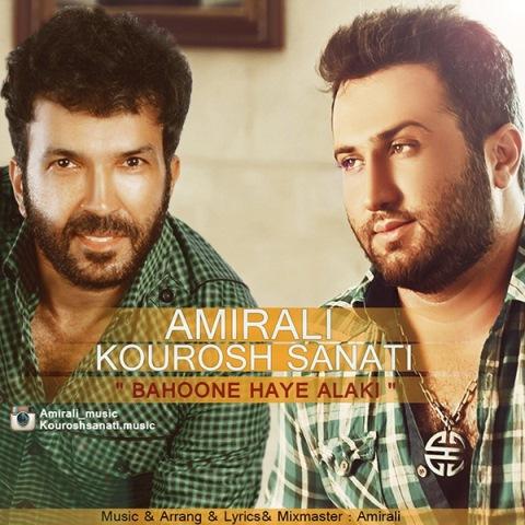 AmirAli - Bahoonehaye Alaki (Ft Kourosh Sanati)