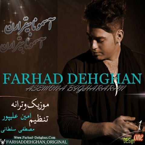 Farhad Dehghan - Asemona Bighararan