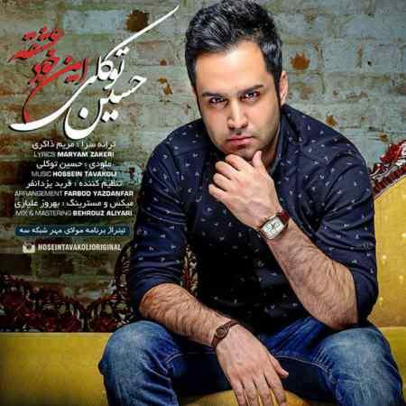 Hossein Tavakoli - In Khode Eshghe