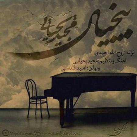 Majid-Yahyaei---Bikhial