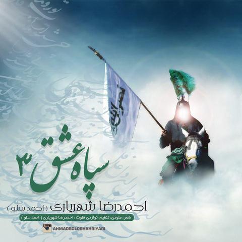 Ahmad Solo - Sepahe Eshgh 3