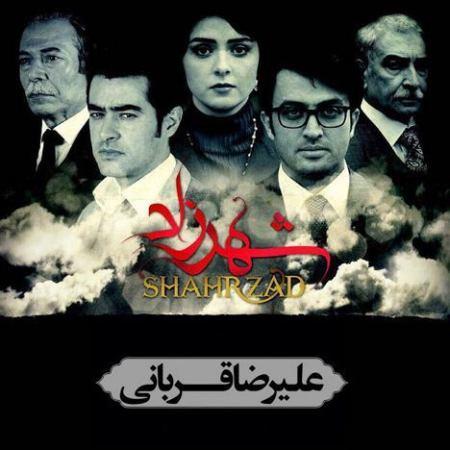Alireza Ghorbani - Shahrzad I