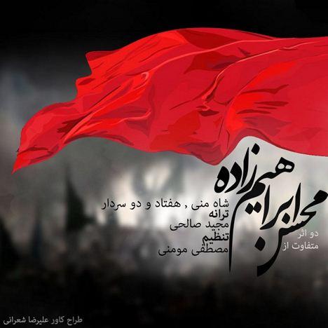 Mohsen Ebrahimzadeh - 72 Sardar