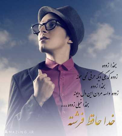 Morteza Pashaei - Khoda Hafezi