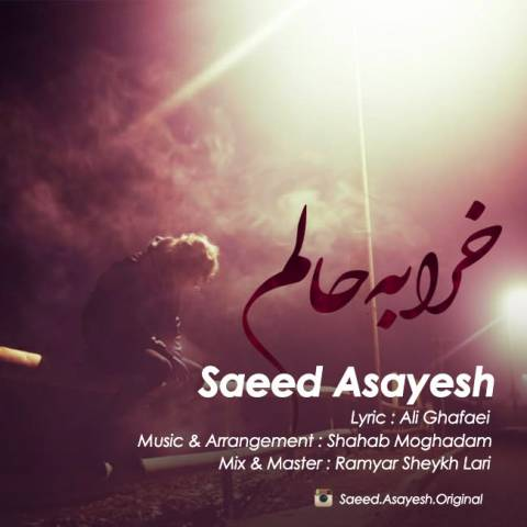 145028105188512941saeed-asayesh-kharabe-halam