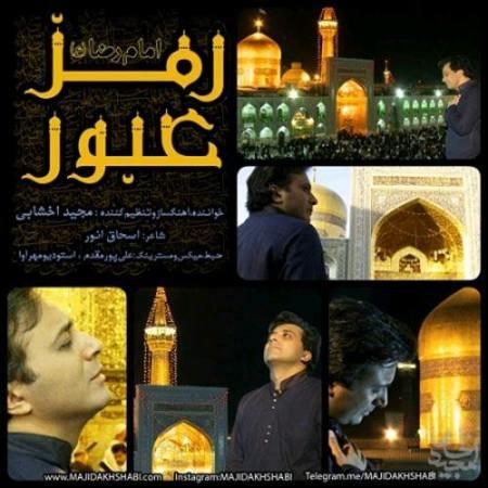 Majid Akhshabi - Ramze Oboor