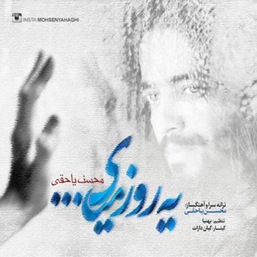 Mohsen-Yahaghi-Ye-Rooz-Miay