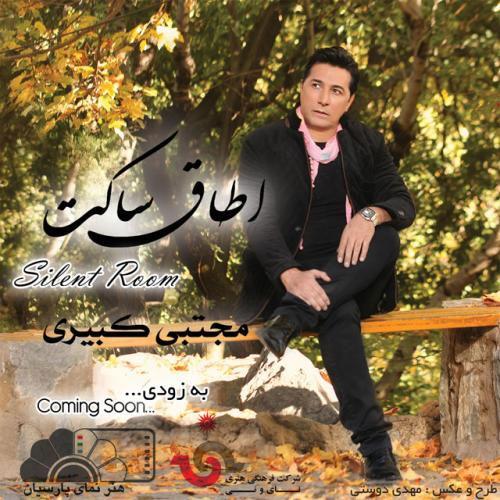 Mojtaba-Kabiri-Silent-Room