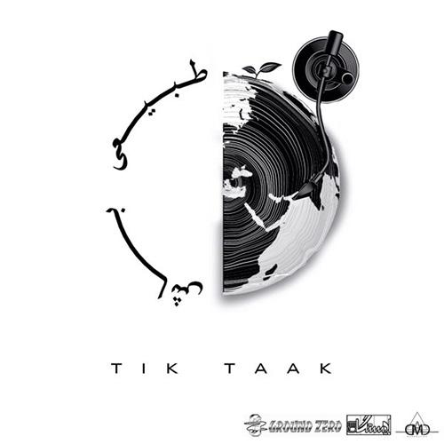 Tik-Taak-Tabie-Bash