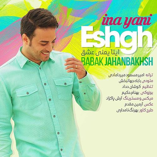 Babak-Jahanbakhsh-Ina-Yani-Eshgh