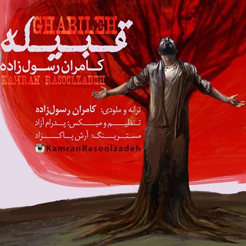 Kamran-Rasoolzadeh-Ghabileh