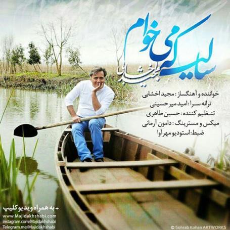 Majid-Akhshabi-Sali-Ke-Mikham