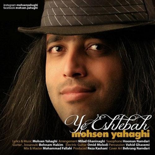 Mohsen-Yahaghi-Ye-Eshtebah